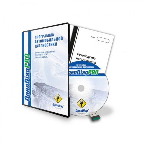 Программа OpenDiagPro
